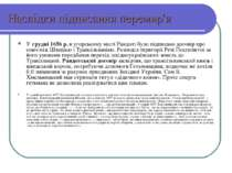 Наслідки підписання перемир'я Угрудні 1656р.в угорському місті Рандоті бул...
