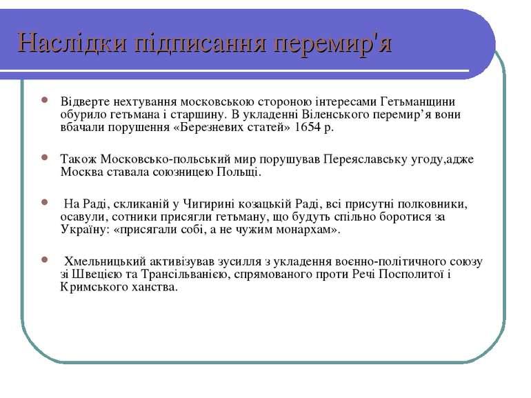 Наслідки підписання перемир'я Відверте нехтування московською стороною інтере...