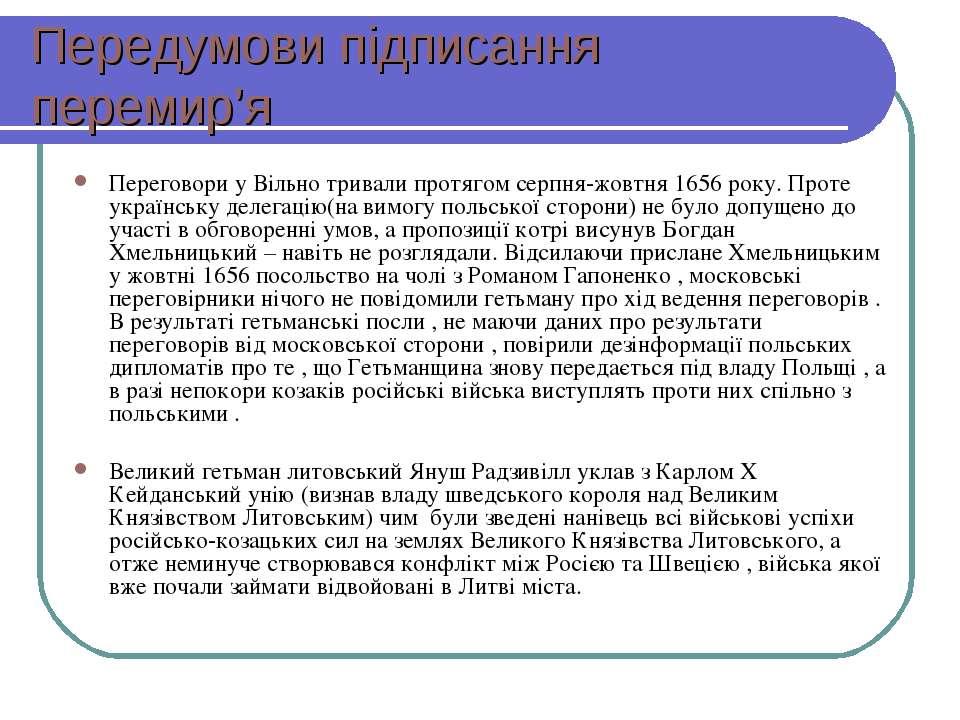 Передумови підписання перемир'я Переговори у Вільно тривали протягом серпня-ж...