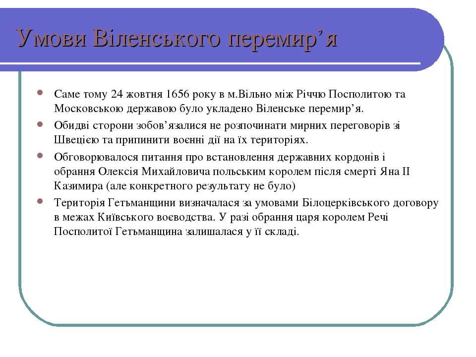 Умови Віленського перемир'я Саме тому 24 жовтня 1656 року в м.Вільно між Річч...
