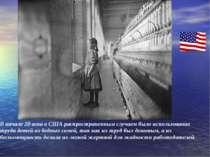 На початку 20 століття в США поширеним випадком було використання праці дітей...