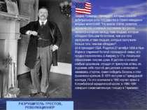РУЙНІВНИК ТРЕСТІВ, РЕВОЛЮЦІОНЕР Теодор Рузвельт - президент, який підвищив ар...