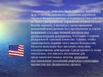 Американські мита були знижені, банківська справа і система грошового обігу д...
