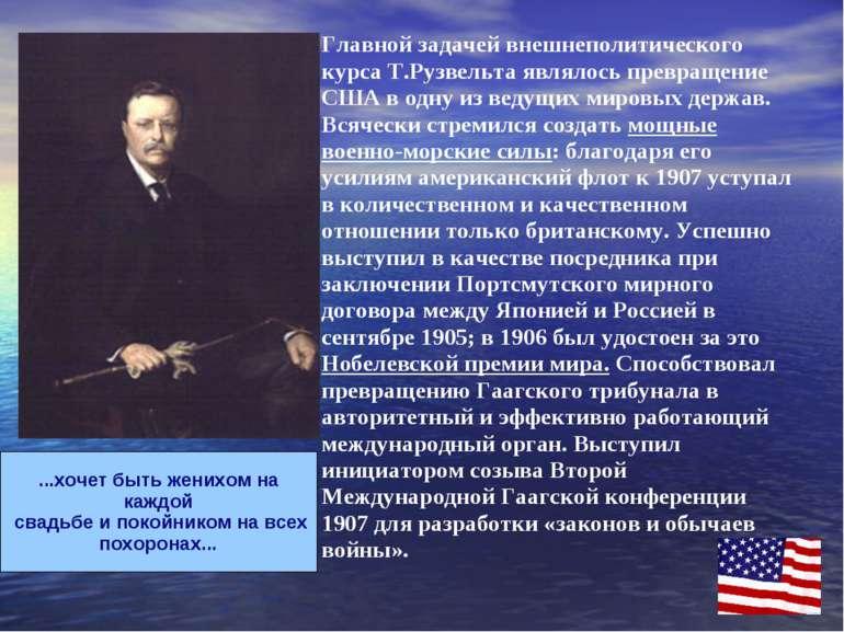 Головним завданням зовнішньополітичного курсу Т. Рузвельта було перетворення ...