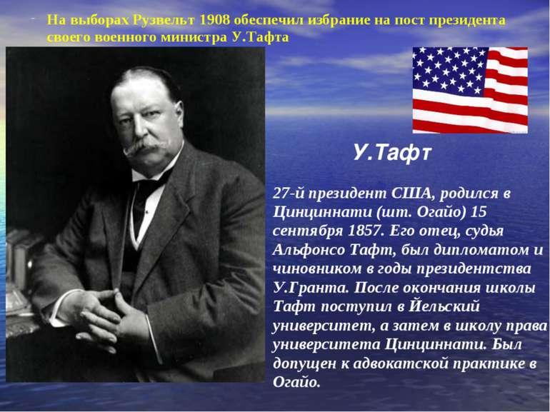 На виборах Рузвельт 1908 забезпечив обрання на посаду президента свого військ...