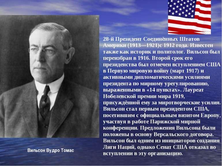 28-й Президент Сполучених Штатів Америки (1913-1921)з 1912 року. Відомий тако...