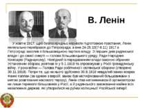 В. Ленін У жовтні 1917, щоб безпосередньо керувати підготовкою повстання, Лен...