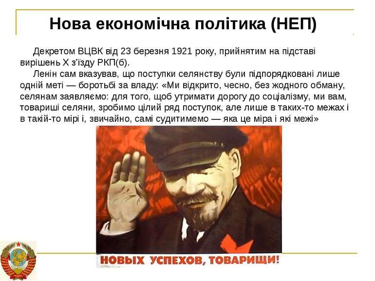 Нова економічна політика (НЕП) Декретом ВЦВК від 23 березня 1921 року, прийня...