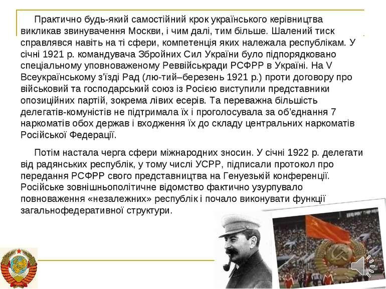 Практично будь-який самостійний крок українського керівництва викликав звинув...