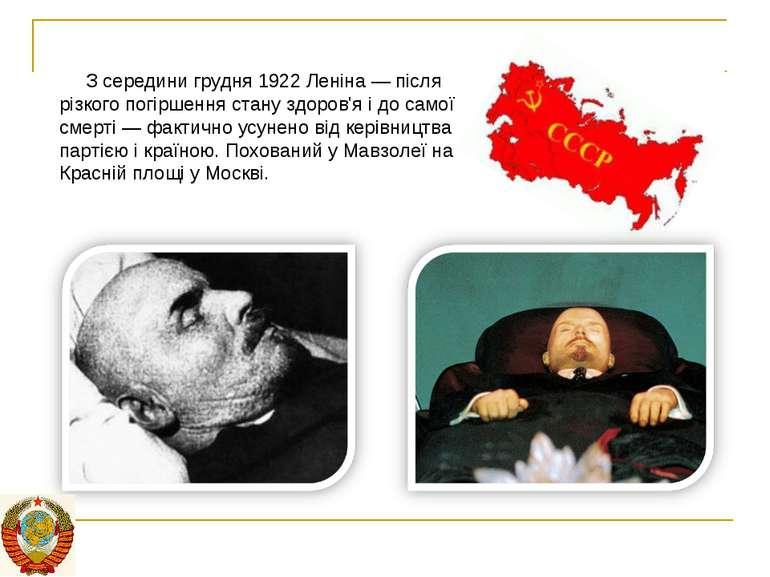 З середини грудня 1922 Леніна — після різкого погіршення стану здоров'я і до ...