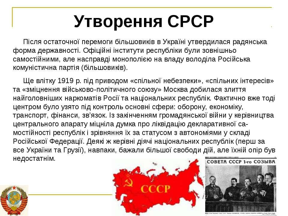 Утворення СРСР Після остаточної перемоги більшовиків в Україні утвердилася ра...