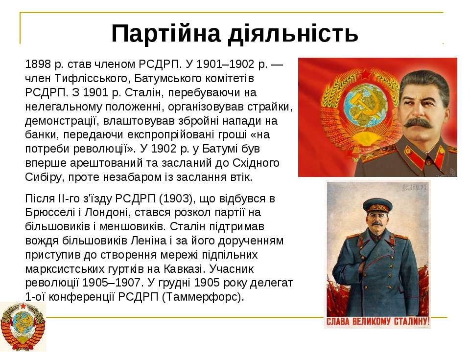 Партійна діяльність 1898 р. став членом РСДРП. У 1901–1902 р. — член Тифліссь...