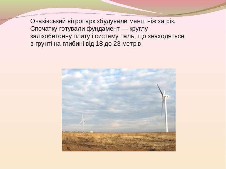 Очаківський вітропарк збудували менш ніж за рік. Спочатку готували фундамент ...