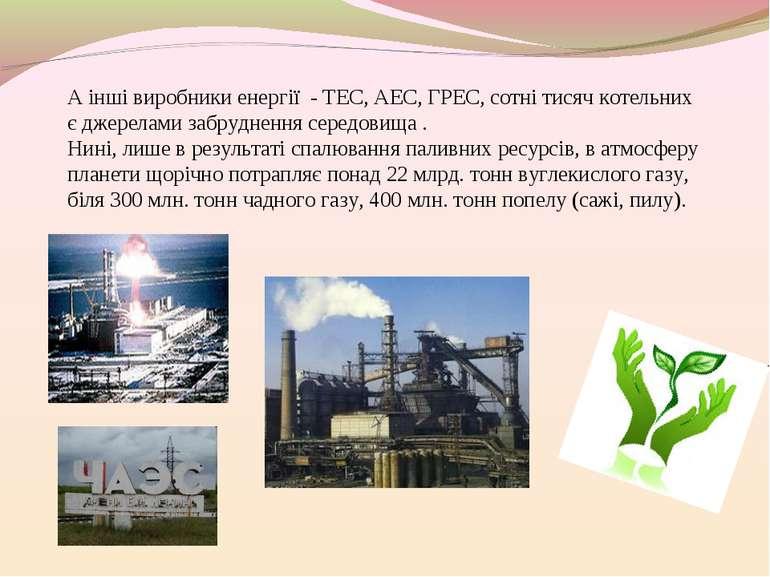 А інші виробники енергії - ТЕС, АЕС, ГРЕС, сотні тисяч котельних є джерелами ...