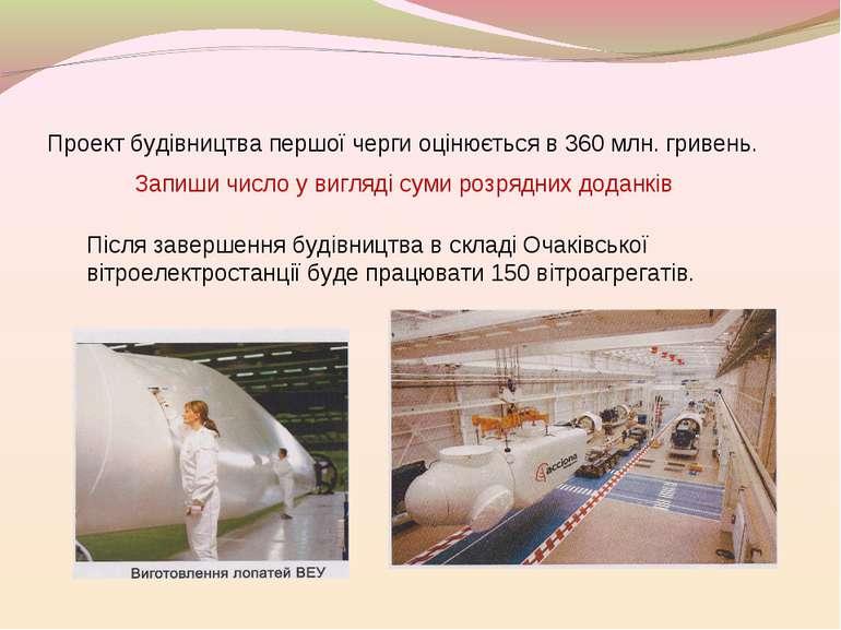 Проект будівництва першої черги оцінюється в 360 млн. гривень. Після завершен...