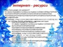 Інтернет - ресурси https://www.google.com.ua/search?hl=ru&site=imghp&tbm=isch...