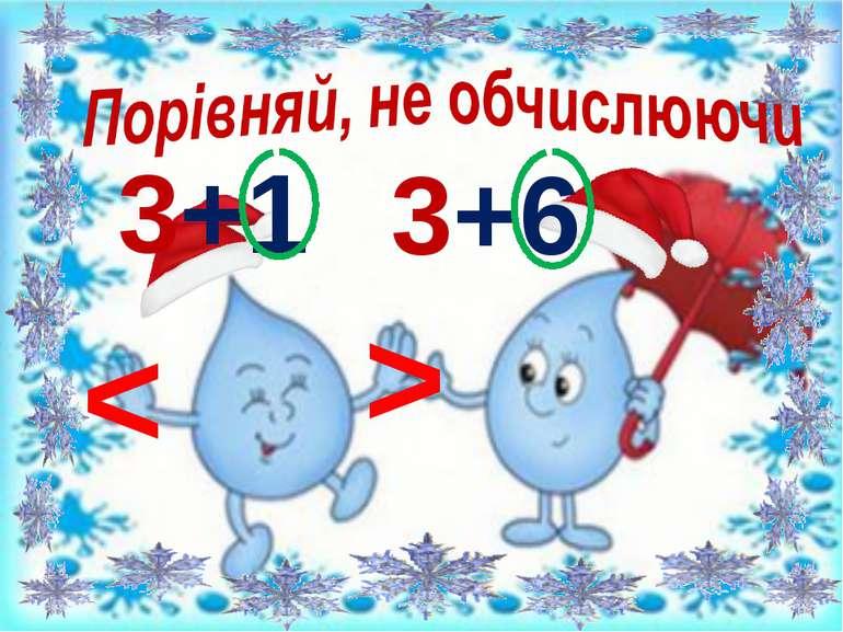< > 3+1 3+6