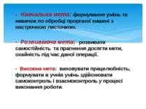 - Навчальна мета: формування умінь та навичок по обробці прорізної кишені з н...