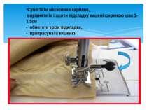 Сумістити мішковини кармана, вирівняти їх і зшити підкладку кишені шириною шв...