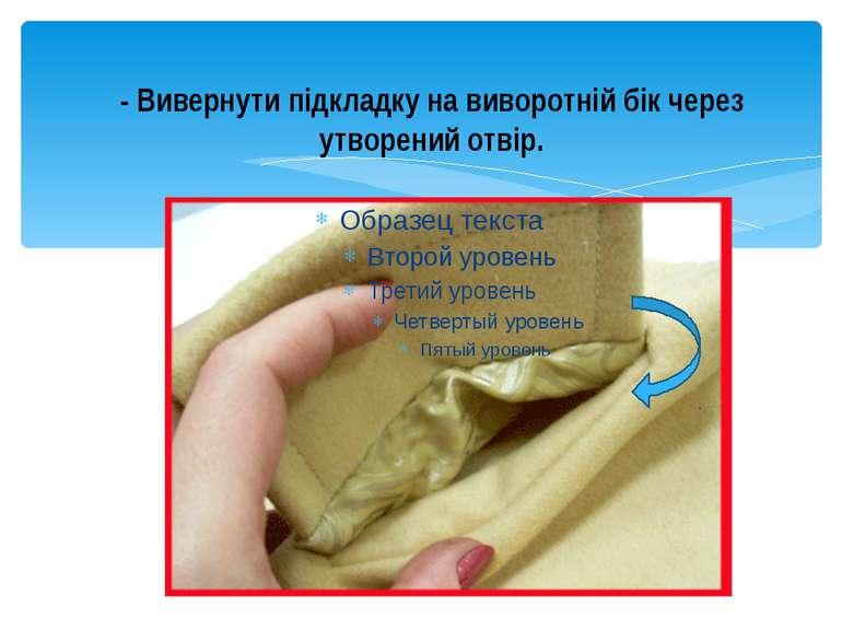 - Вивернути підкладку на виворотній бік через утворений отвір.
