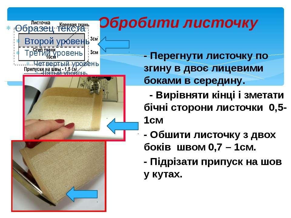 Обробити листочку - Перегнути листочку по згину в двоє лицевими боками в сере...