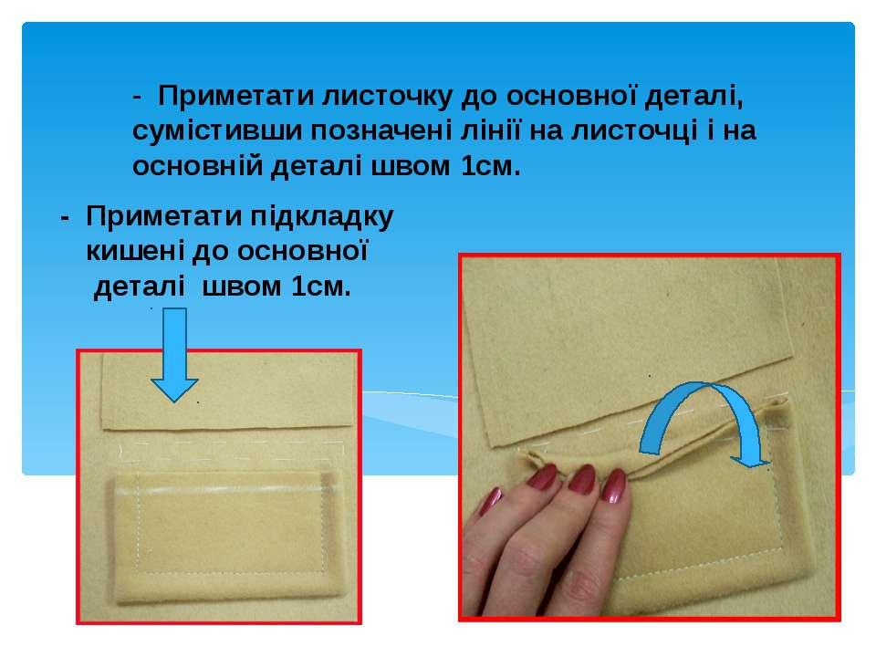 - Приметати підкладку кишені до основної деталі швом 1см. - Приметати листочк...