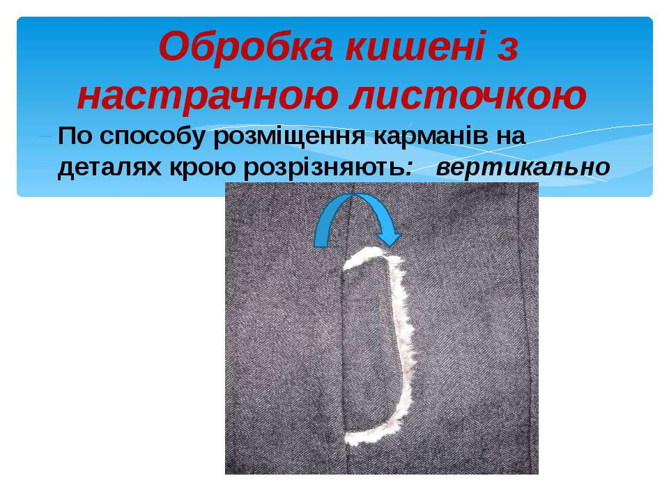 По способу розміщення карманів на деталях крою розрізняють: вертикально Оброб...