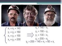 х1 + х2 = 140 у1 + у2 = 160 х1 + у1 = 100 х2 + у2 = 200