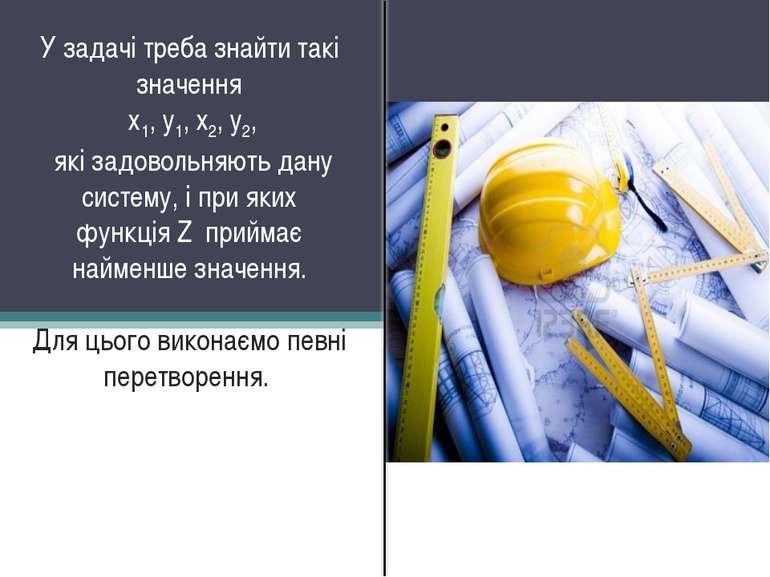 У задачі треба знайти такі значення х1, у1, х2, у2, які задовольняють дану си...