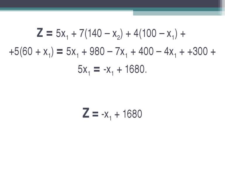 Z = 5х1 + 7(140 – х2) + 4(100 – х1) + +5(60 + х1) = 5х1 + 980 – 7х1 + 400 – 4...