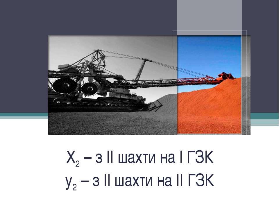 Утверждение или подпись Х2 – з ІІ шахти на І ГЗК у2 – з ІІ шахти на ІІ ГЗК
