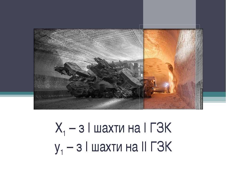 Утверждение или подпись Х1 – з І шахти на І ГЗК у1 – з І шахти на ІІ ГЗК