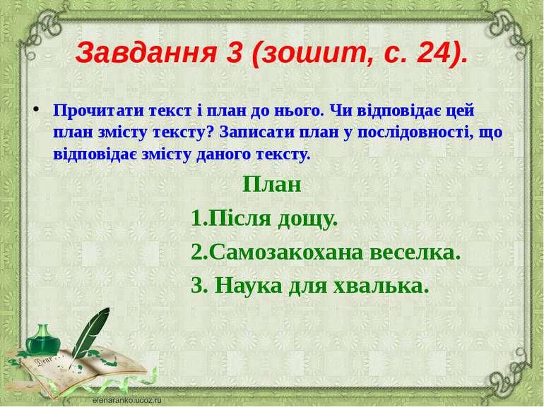 Завдання 3 (зошит, с. 24). Прочитати текст і план до нього. Чи відповідає цей...