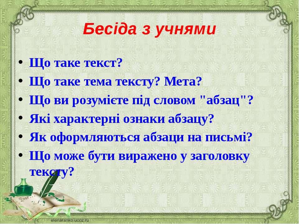 Бесіда з учнями Що таке текст? Що таке тема тексту? Мета? Що ви розумієте під...