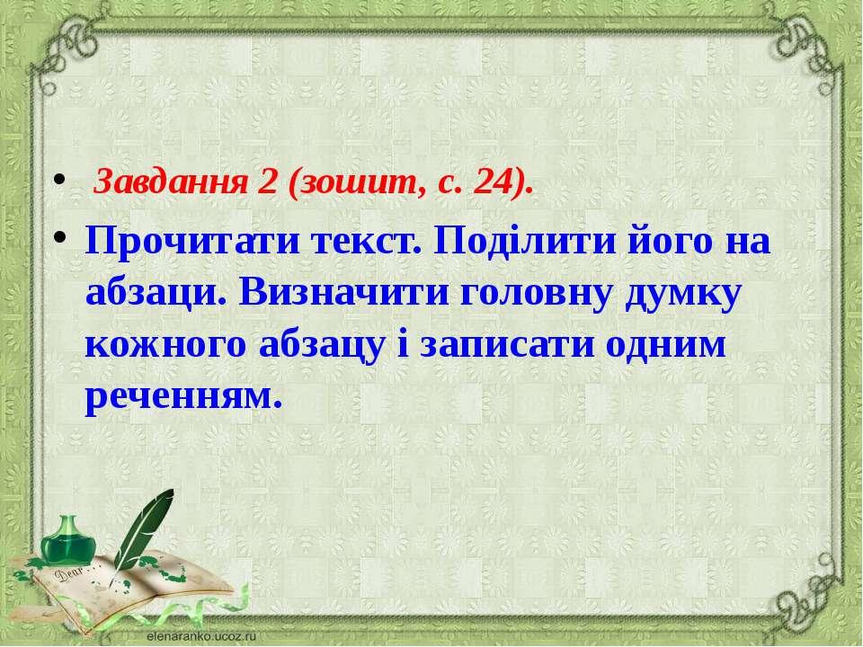 Завдання 2 (зошит, с. 24). Прочитати текст. Поділити його на абзаци. Визначит...