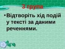 3 група Відтворіть хід подій у тексті за даними реченнями.