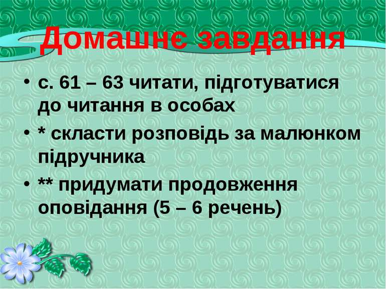 Домашнє завдання с. 61 – 63 читати, підготуватися до читання в особах * склас...