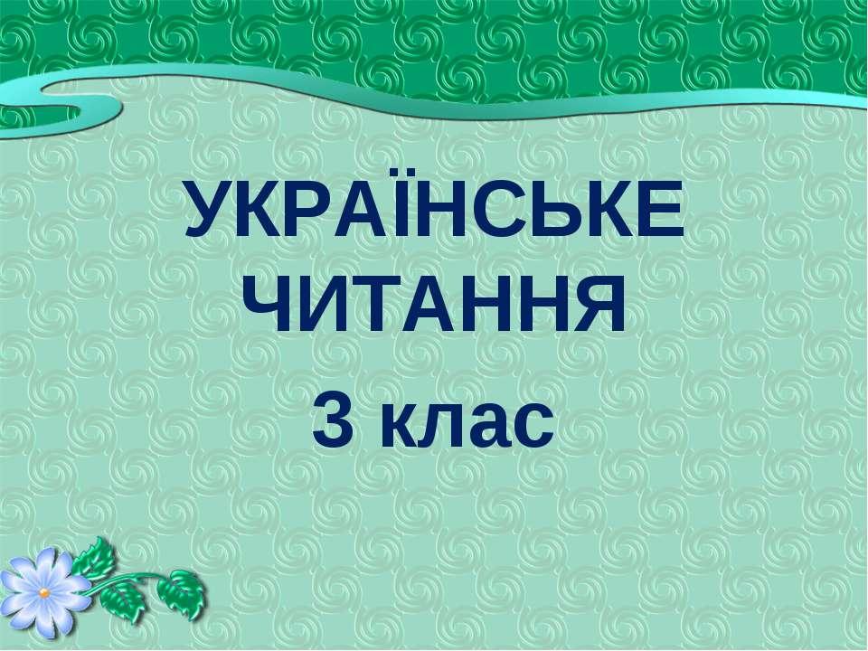 УКРАЇНСЬКЕ ЧИТАННЯ 3 клас