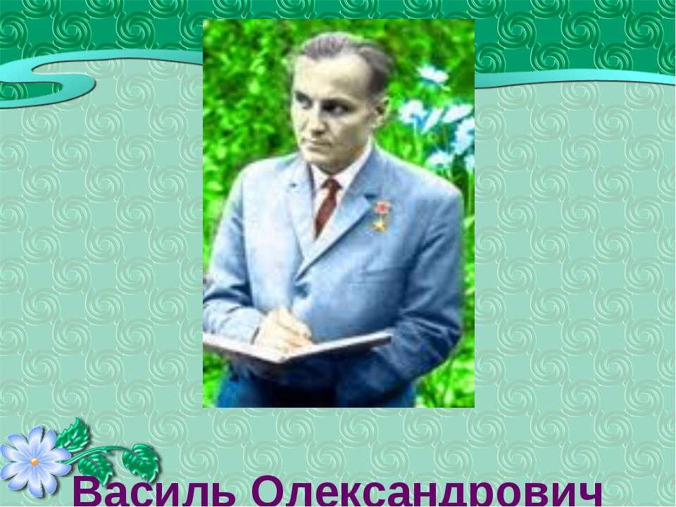 Василь Олександрович Сухомлинський