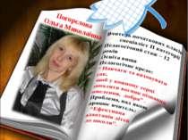 Погорєлова Ольга Миколаївна Вона яскрава, неординарна й творча особистість. О...