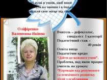 Оліфіренко Валентина Яківна Вчитель – дефектолог, спеціаліст І категорії Педа...