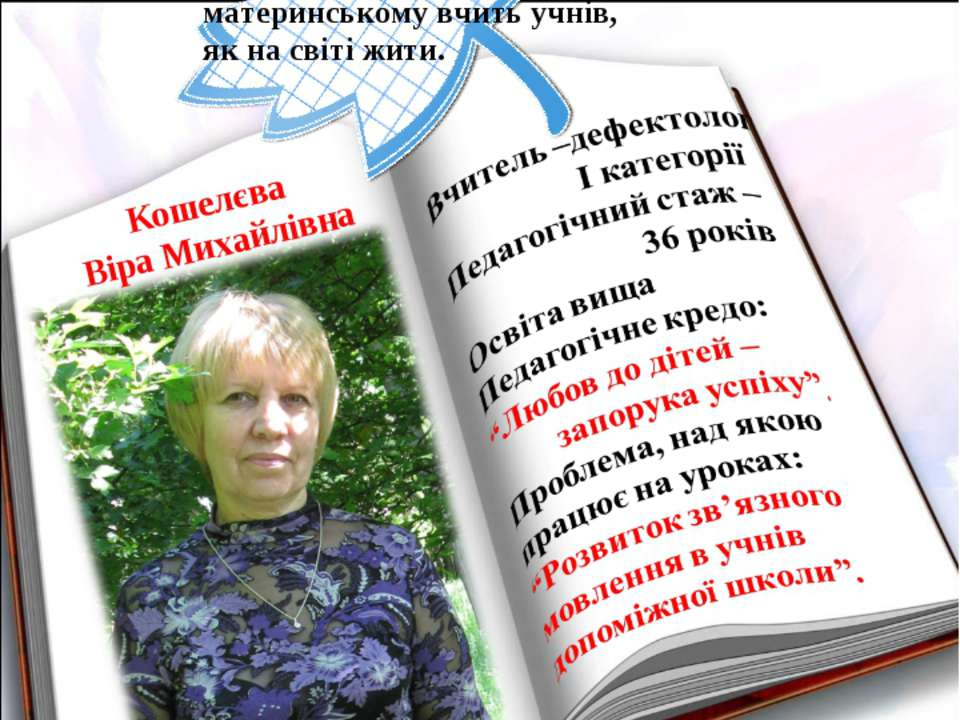 Кошелєва Віра Михайлівна Це гарний, розумний, лагідний вчитель, який має душе...