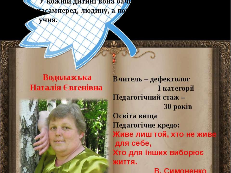 Водолазська Наталія Євгенівна Вчитель – дефектолог І категорії Педагогічний с...