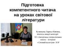 Підготовка компетентного читача на уроках світової літератури Кузнецова Ларис...