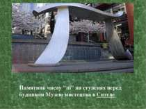 """Памятник числу """"пі"""" на ступенях перед будинком Музею мистецтва вСиэтле"""