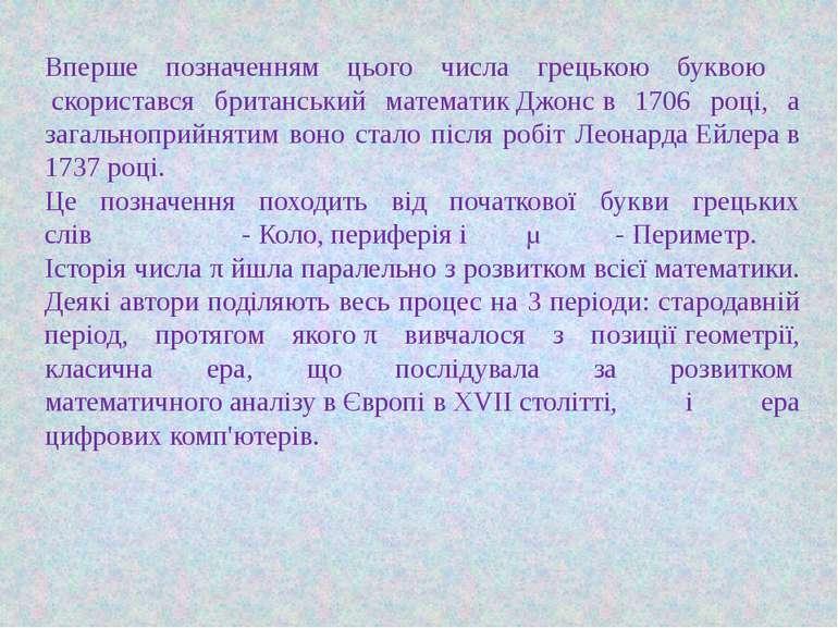 Вперше позначенням цього числа грецькою буквою скористався британський мате...