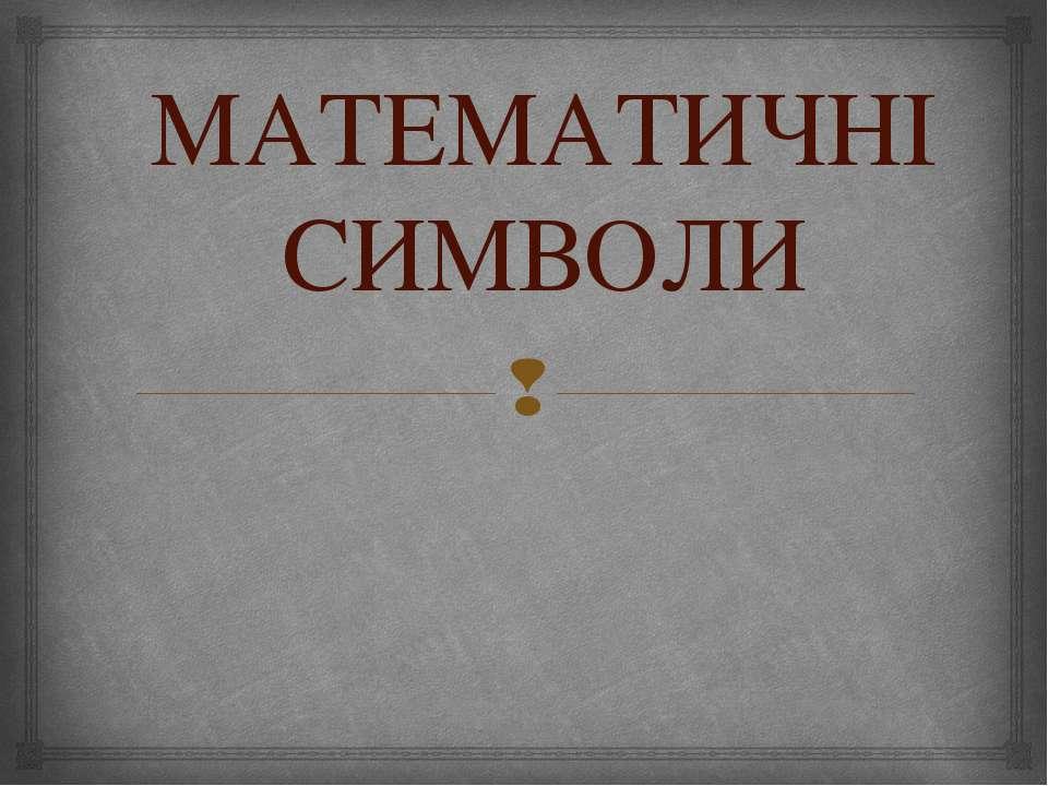 МАТЕМАТИЧНІ СИМВОЛИ