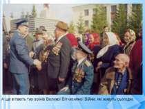 А ще вітають тих воїнів Великої Вітчизняної Війни, які живуть сьогодні.
