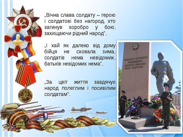 """""""Вічна слава солдату – герою і солдатові без нагород, хто загинув хоробро у б..."""