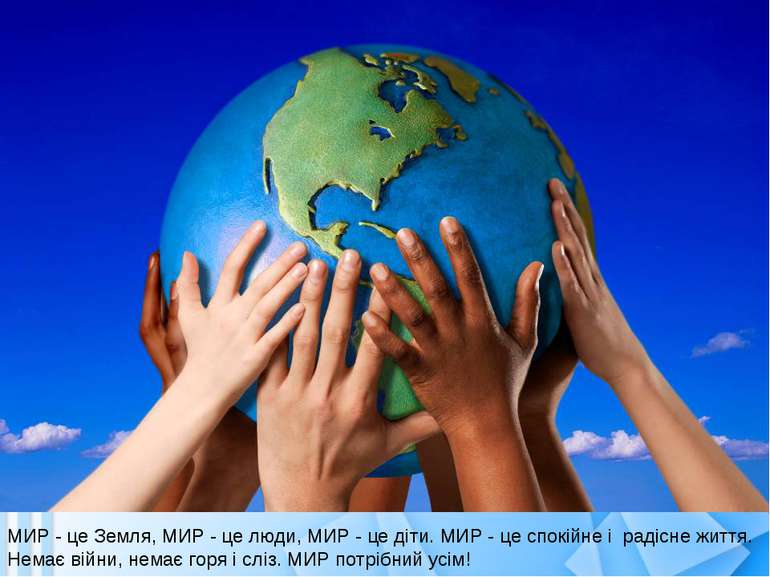 МИР - це Земля, МИР - це люди, МИР - це діти. МИР - це спокійне і радісне жит...